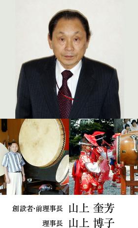 創設者・前理事長 山上 奎芳 理事長 山上 博子